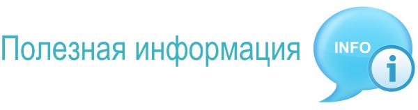 Фото лого ИНФОРМАЦИЯ О МЕБЕЛЬНОЙ ФУРНИТУРЕ