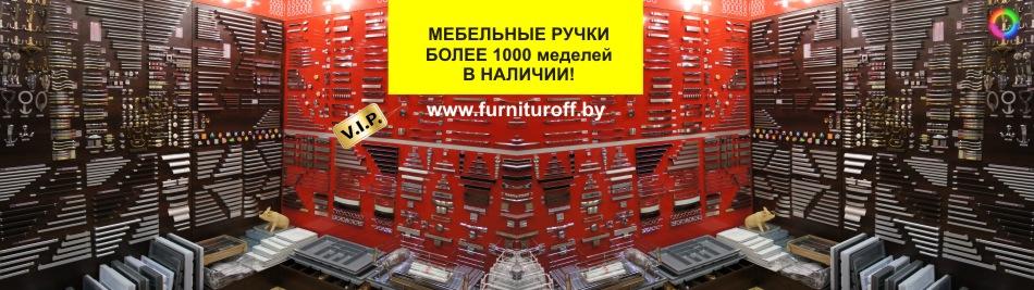Фото мебельных ручек в салоне Фурнитуроф
